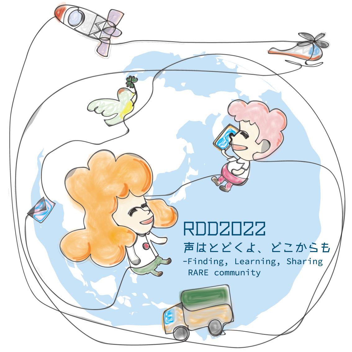 RDD 2022 キービジュアル